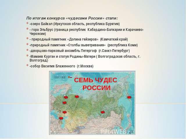 По итогам конкурса «чудесами России» стали: -озеро Байкал (Иркутская область,...