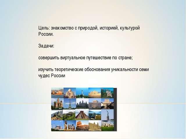 Цель: знакомство с природой, историей, культурой России. Задачи: совершить ви...