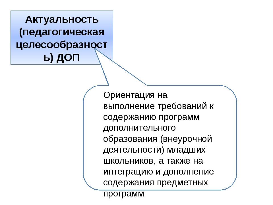 Актуальность (педагогическая целесообразность) ДОП Ориентация на выполнение т...
