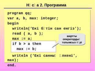 Нұсқа 2. Программа 	 	program qq; 	var a, b, max: integer; 	begin writeln('Ек