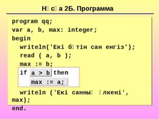 Нұсқа 2Б. Программа 	program qq; 	var a, b, max: integer; 	begin writeln('Екі