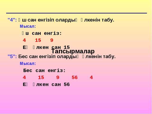 """""""4"""": Үш сан енгізіп олардың үлкенін табу. Мысал:  Үш сан енгіз: 4 15 9 Е..."""