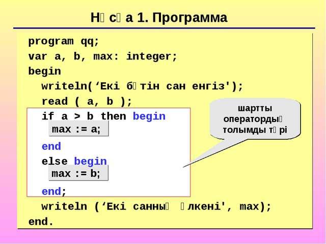 Нұсқа 1. Программа  max := a; max := b; шартты оператордың толымды түрі pro...