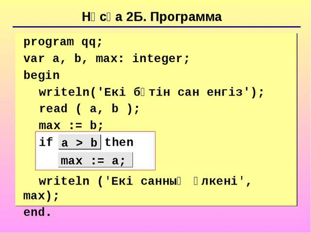Нұсқа 2Б. Программа 	program qq; 	var a, b, max: integer; 	begin writeln('Екі...
