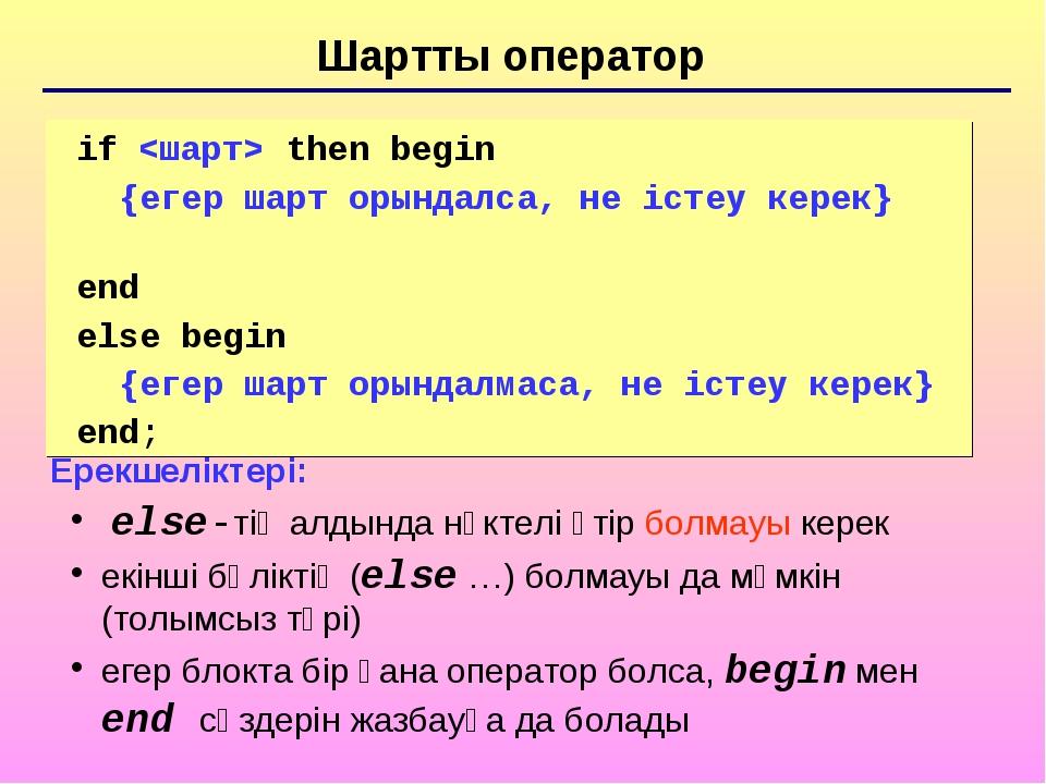 Шартты оператор if  then begin {егер шарт орындалса, не істеу керек} end els...