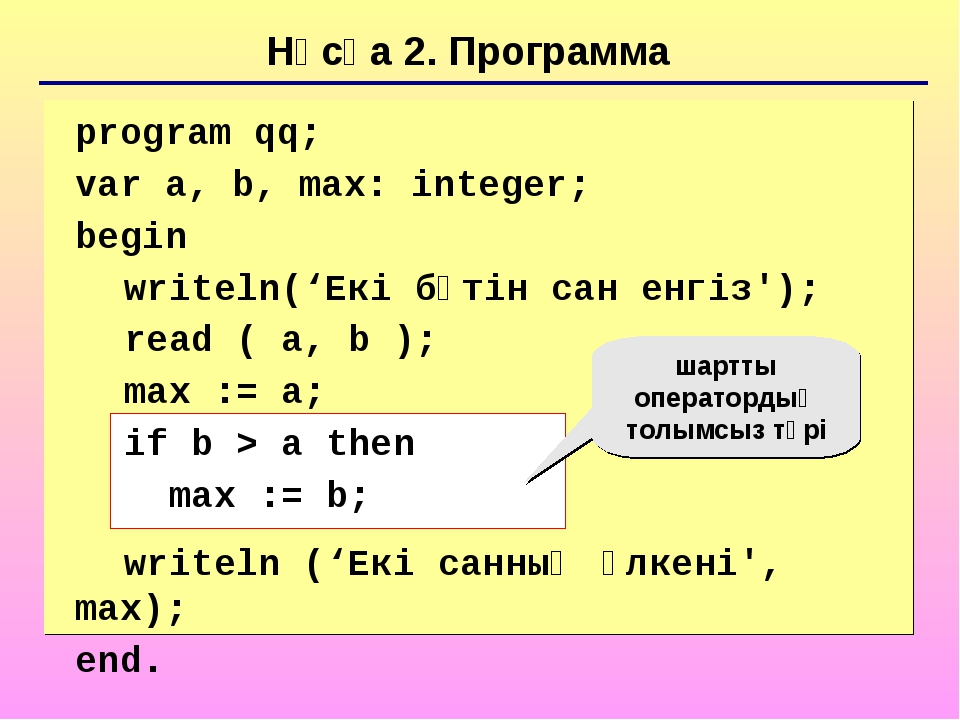 Нұсқа 2. Программа 	 	program qq; 	var a, b, max: integer; 	begin writeln('Ек...