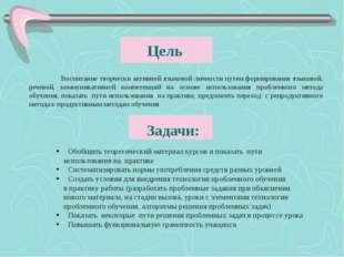 Цель Воспитание творчески активной языковой личности путем формирования язы