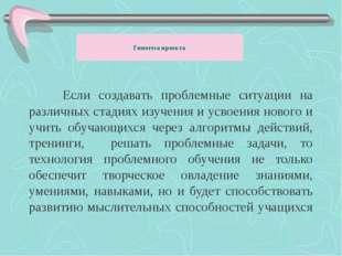 Гипотеза проекта Если создавать проблемные ситуации на различных стадиях и