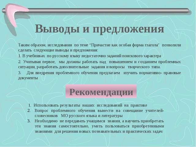 """Выводы и предложения Таким образом, исследования по теме """"Причастие как особа..."""