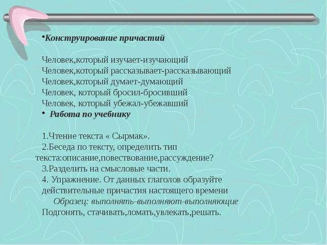 Конструирование причастий Человек,который изучает-изучающий Человек,который р...