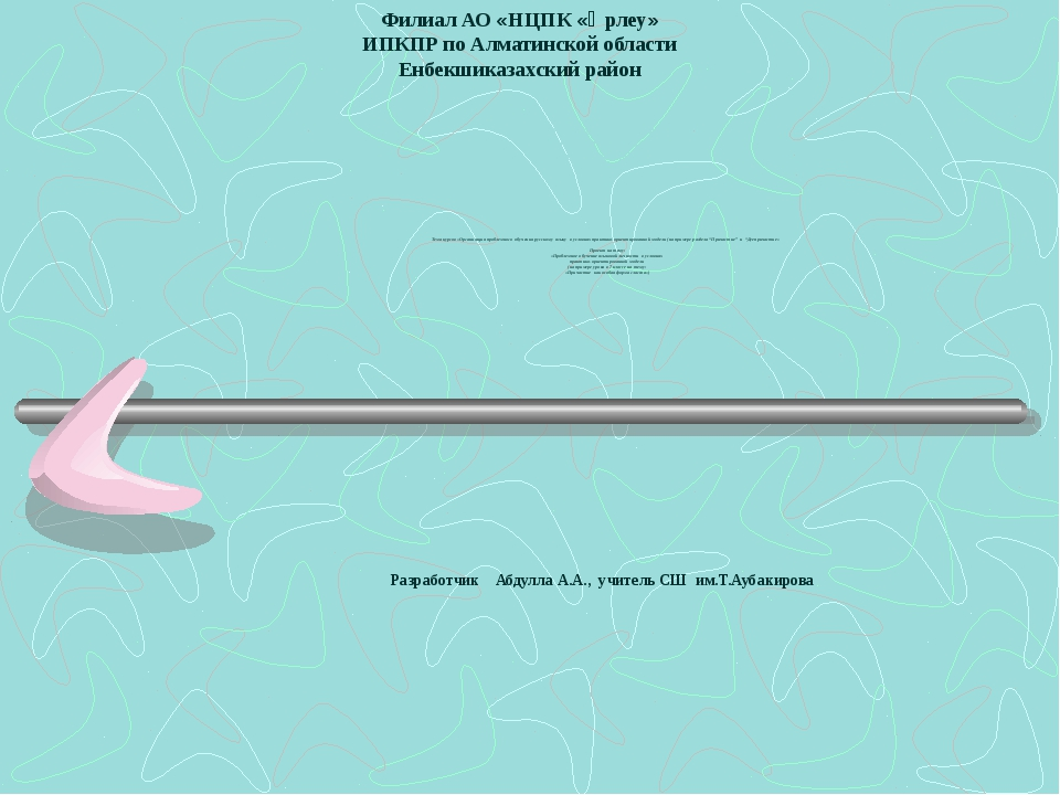 Филиал АО «НЦПК «Өрлеу» ИПКПР по Алматинской области Енбекшиказахский район ...