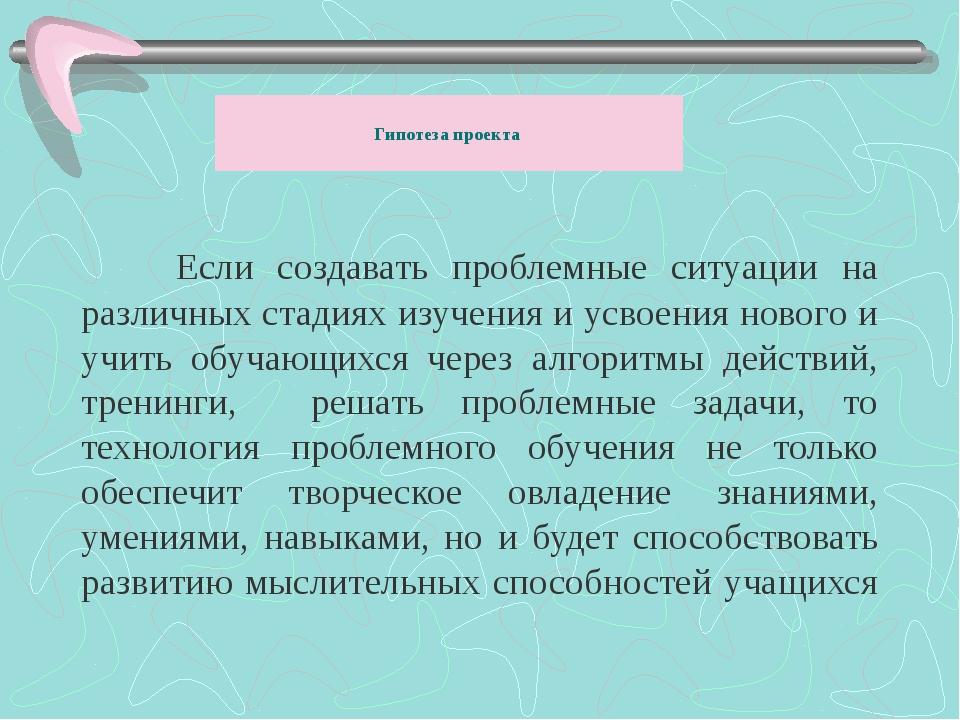 Гипотеза проекта Если создавать проблемные ситуации на различных стадиях и...