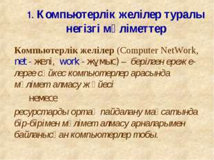 1. Компьютерлік желілер туралы негізгі мәліметтер Компьютерлік желілер (Compu