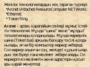 Желілік технологиялардың кең тараған түрлері: Arcnet (Attached ResourceComput