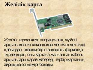 Желілік карта Желілік карта желі операциялық жүйесі арқылы келген командалар