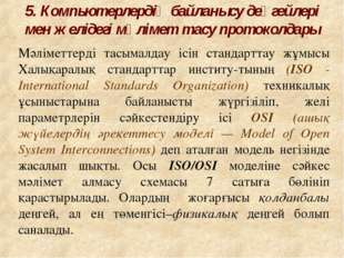 Мәліметтерді тасымалдау ісін стандарттау жұмысы Халықаралық стандарттар инсти