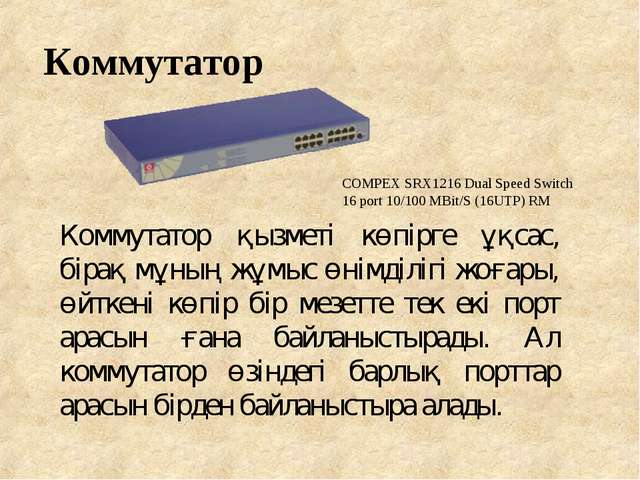 Коммутатор Коммутатор қызметі көпірге ұқсас, бірақ мұның жұмыс өнімділігі жоғ...