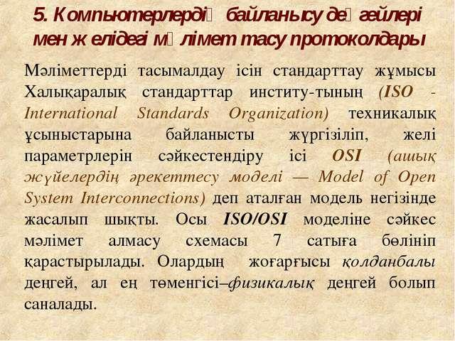 Мәліметтерді тасымалдау ісін стандарттау жұмысы Халықаралық стандарттар инсти...