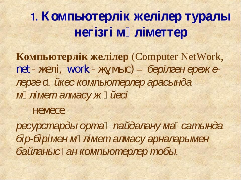 1. Компьютерлік желілер туралы негізгі мәліметтер Компьютерлік желілер (Compu...