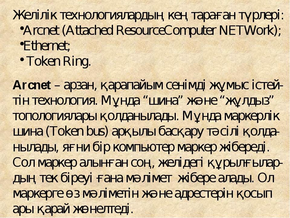 Желілік технологиялардың кең тараған түрлері: Arcnet (Attached ResourceComput...