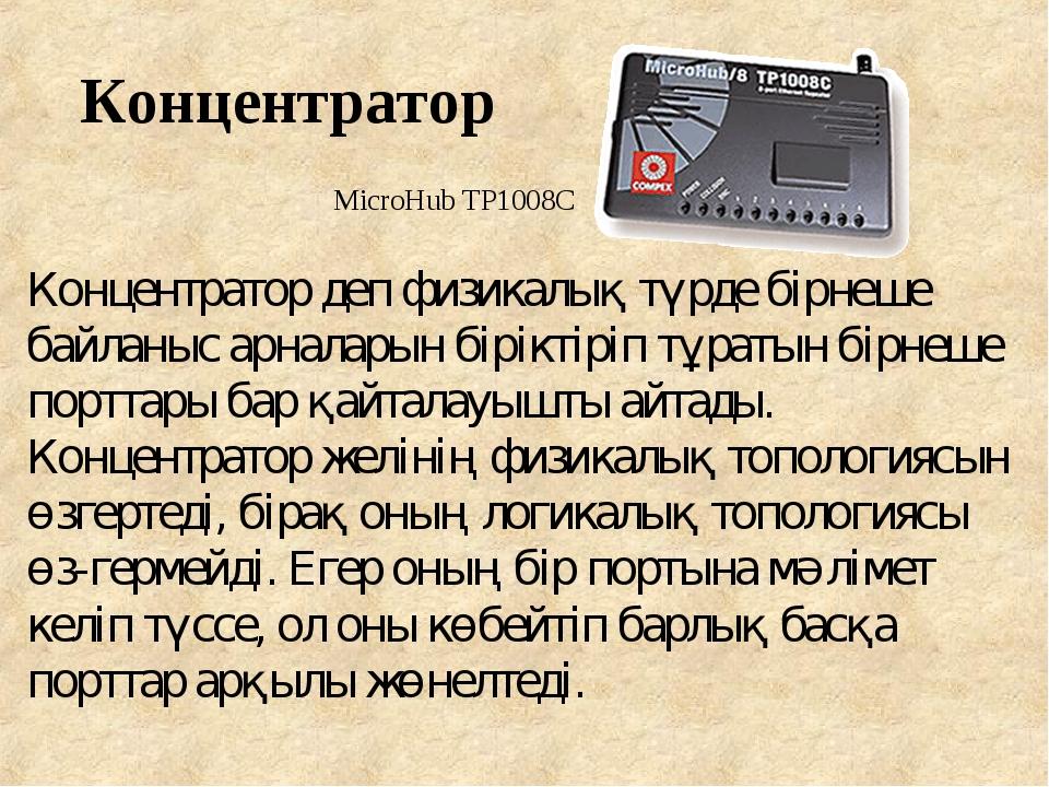 Концентратор MicroHub TP1008C Концентратор деп физикалық түрде бірнеше байлан...