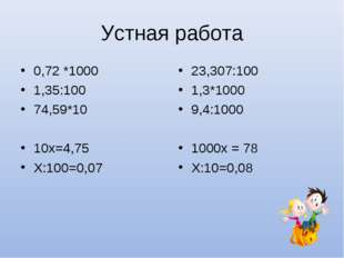 Устная работа 0,72 *1000 1,35:100 74,59*10 10х=4,75 Х:100=0,07 23,307:100 1,3