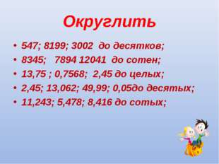 Округлить 547; 8199; 3002 до десятков; 8345; 7894 12041 до сотен; 13,75 ; 0,7