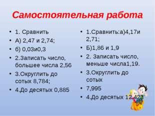 Самостоятельная работа 1. Сравнить А) 2,47 и 2,74; б) 0,03и0,3 2.Записать чис