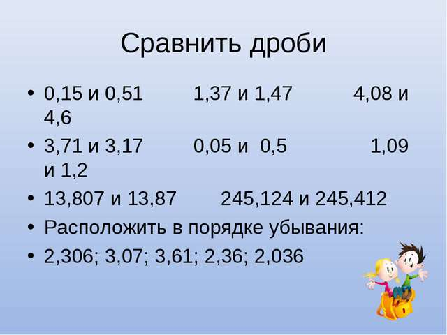 Сравнить дроби 0,15 и 0,51 1,37 и 1,47 4,08 и 4,6 3,71 и 3,17 0,05 и 0,5 1,09...