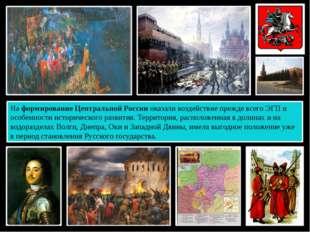 На формирование Центральной России оказали воздействие прежде всего ЭГП и осо