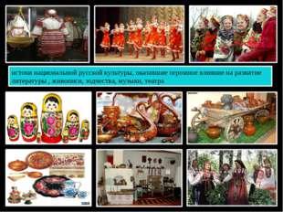 истоки национальной русской культуры, оказавшие огромное влияние на развитие
