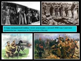 В годы гражданской войны- оплот революции, а весной 1918 года Советское прави