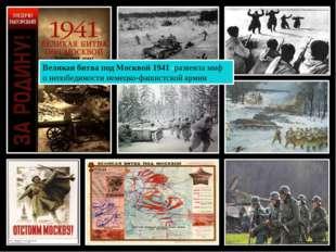 Великая битва под Москвой 1941 -развеяла миф о непобедимости немецко-фашистск