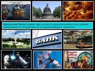 Центральная Россия- издавна ядро русского государства колыбель отечественной
