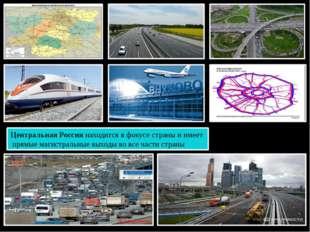 Центральная Россия находится в фокусе страны и имеет прямые магистральные вых