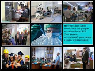 Центральный район – всесоюзная лаборатория, важнейший очаг НТП (база научных