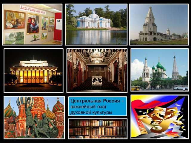Центральная Россия – важнейший очаг духовной культуры
