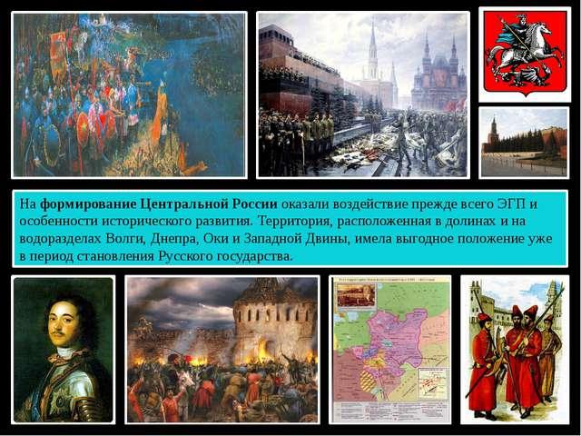 На формирование Центральной России оказали воздействие прежде всего ЭГП и осо...