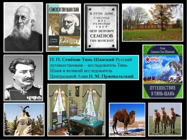 П. П. Семёнов-Тянь-Шанский Русский путешественник – исследователь Тянь-Шаня и...