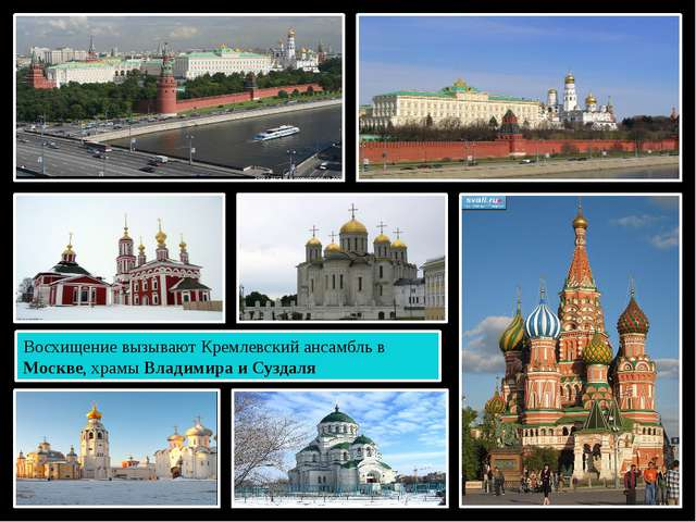 Восхищение вызывают Кремлевский ансамбль в Москве, храмы Владимира и Суздаля