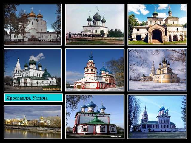 Ярославля, Углича