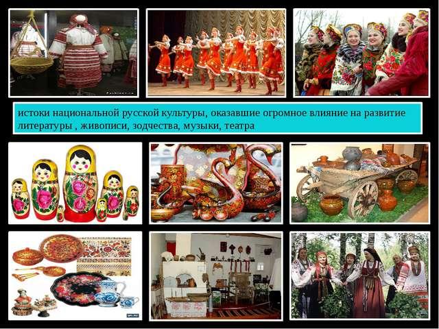 истоки национальной русской культуры, оказавшие огромное влияние на развитие...