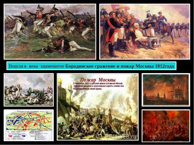 Вошли в века знаменитое Бородинское сражение и пожар Москвы 1812года