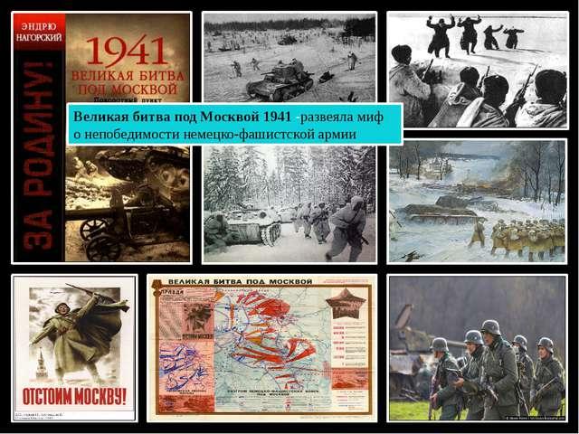Великая битва под Москвой 1941 -развеяла миф о непобедимости немецко-фашистск...