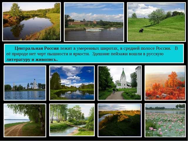 Центральная Россия лежит в умеренных широтах, в средней полосе России. В её...