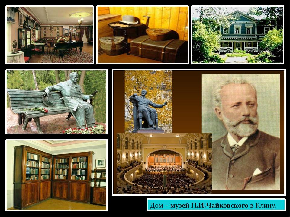 Дом – музей П.И.Чайковского в Клину.