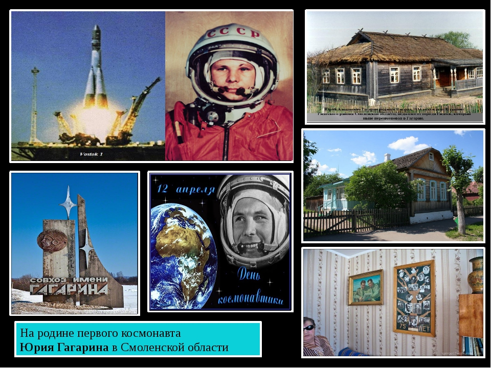Народинепервого космонавта ЮрияГагарина в Смоленской области