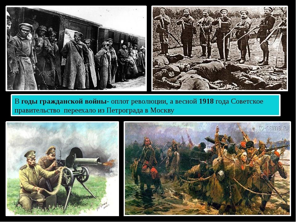 В годы гражданской войны- оплот революции, а весной 1918 года Советское прави...