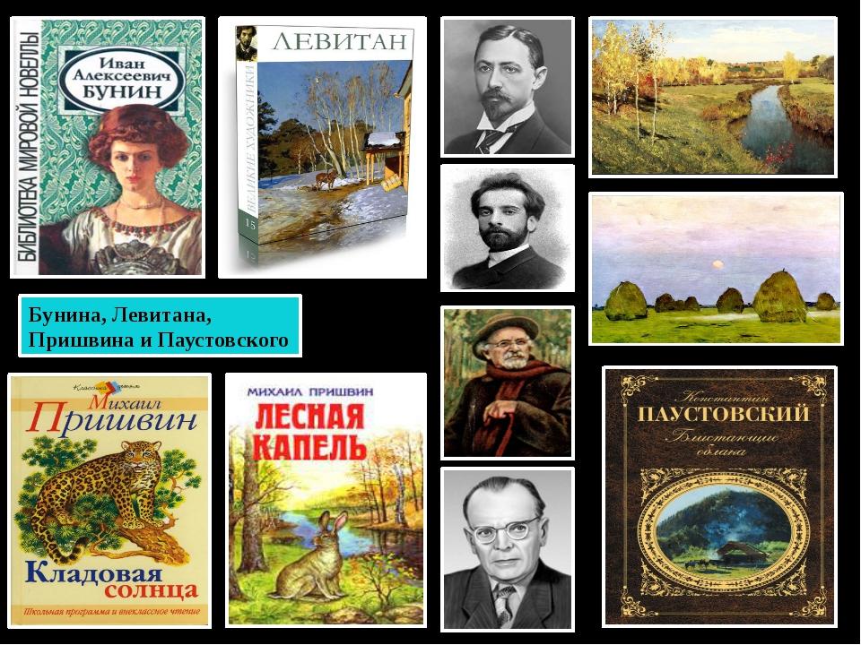 Бунина, Левитана, Пришвина и Паустовского