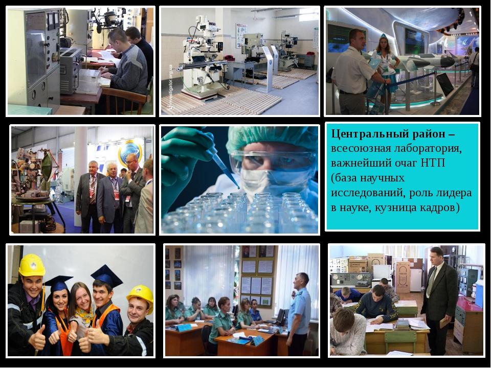 Центральный район – всесоюзная лаборатория, важнейший очаг НТП (база научных...